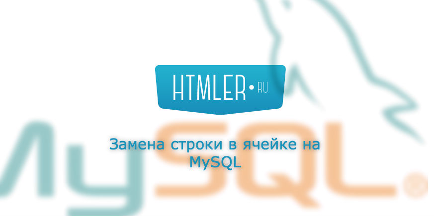 STR_REPLACE MySQL